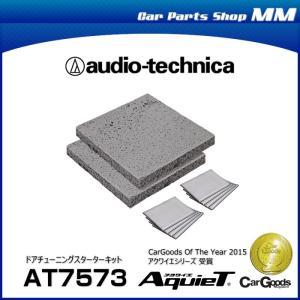 audio-technica オーディオテクニカ AT7573 AquieT(アクワイエ) ドアチューニングスターターキット|car-parts-shop-mm