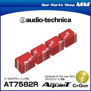 audio-technica オーディオテクニカ AT7582R(20枚入り) AquieT(アクワイエ) トータルドアチューニング材(高比重制振材)|car-parts-shop-mm