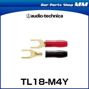 audio-technica オーディオテクニカ TL18-M4Y ケーブルターミネータ(Y型圧着タ...