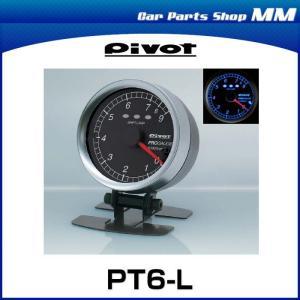 PIVOT ピボット PT6-L シフトランプ付ステッピングタコメーター φ60 PROGAUGE (ブルー照明) car-parts-shop-mm