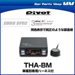 PIVOT ピボット THA-BM 3-drive・AC スロットルコントローラー (BMW・MINI用) car-parts-shop-mm