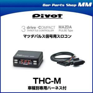 PIVOT ピボット THC-M 3-drive・COMPACT パルス信号用スロットルコントローラー (アクセラ・プレマシー用) car-parts-shop-mm