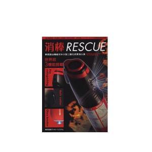 ワイピーシステム 消棒RESCUE 車両脱出機能付き小型二酸化炭素消化具【消棒レスキュー】 car-parts-shop-mm