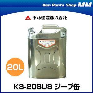 小林物産 ガソリン携行缶 KS-20SUS ステンレス 20L (ジープ缶) car-parts-shop-mm