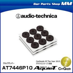 audio-technica オーディオテクニカ AT7446P10 AquieT(アクワイエ) 内張り用クリップダンパー(9枚×30シート入り)|car-parts-shop-mm