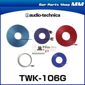 audio-technica オーディオテクニカ TWK-106G ワイヤリングキット(10ゲージ用...