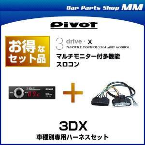 PIVOT ピボット 3DX 3-drive・X マルチモニター付きスロットルコントローラー(スロモニ) car-parts-shop-mm