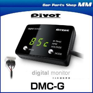 PIVOT ピボット DMC-G CAN通信車用デジタルモニター(水温、エンジン回転、電圧)(グリーン表示)|car-parts-shop-mm