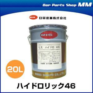 日興産業 リス ハイドロリック46 20Lペール缶 作動油|car-parts-shop-mm