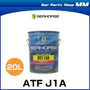 SEAHORSE シーホース ATF J1A 20L 全合成油 JASO 1A適合 ATFオイル ATFフルード|car-parts-shop-mm