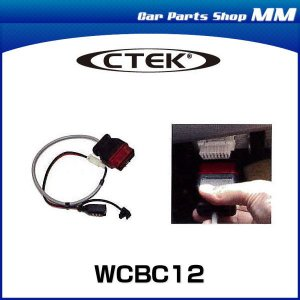 CTEK シーテック WCBC12 バッテリーチャージャーバックアップコネクター|car-parts-shop-mm