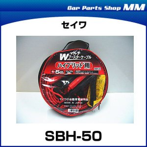 セイワ SBH-50 ハイブリッド用マルチブースターケーブル 100A 長さ5m(バッテリーケーブル)|car-parts-shop-mm