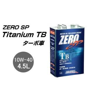 ZERO SPORTS ゼロスポーツ 0826012 ZERO SP チタニウムTBエンジンオイル 4.5L缶 10W-40|car-parts-shop-mm