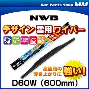 NWB D60W(600mm) グラファイトデザイン雪用ワイパーブレード(スノーワイパー) car-parts-shop-mm