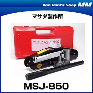 MASADA マサダ MSJ-850 油圧シザースジャッキ 能力850kg|car-parts-shop-mm