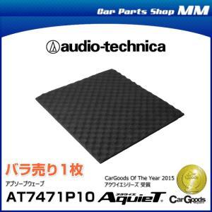 audio-technica オーディオテクニカ AT7471P10(バラ売り 1枚) AquieT(アクワイエ) アブソーブウェーブ|car-parts-shop-mm