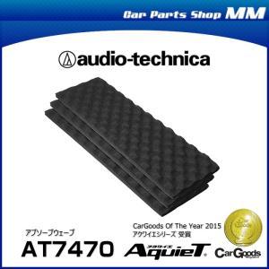 audio-technica オーディオテクニカ AT7470 (3個入) AquieT(アクワイエ) アブソーブウェーブ|car-parts-shop-mm