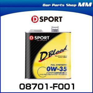 D-SPORT 08701-F001 D-Blood 0W-35 エンジンオイル 3L ハイレスポンス&ハイパフォーマンス|car-parts-shop-mm