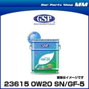 GSP 23615 0W-20 SN/GF-5 20L 省燃費エンジンオイル 全合成オイル フルシンセティックオイル 0W20|car-parts-shop-mm