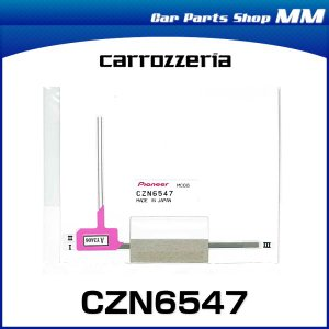 carrozzeria カロッツェリア CZN6547 フィルムアンテナA (フィルム1枚)※CZN6539の後継|car-parts-shop-mm