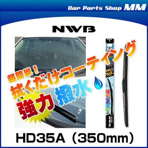 NWB 強力撥水コートデザインワイパー HD35A 350mm car-parts-shop-mm