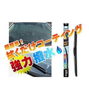 NWB 強力撥水コートデザインワイパー HD55A 550mm car-parts-shop-mm