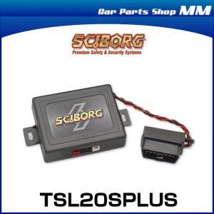 KIRAMEK キラメック SCIBORG TSL20SPLUS 軽自動車専用(スズキ、マツダ、日産)車速連動オートドアロックシステム(緊急時アンロック機能付き) car-parts-shop-mm