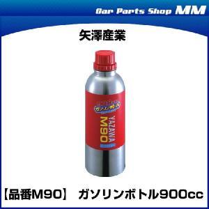 矢澤産業 ガソリンボトル M90 (900cc) 消防法適合品 ステンレス ガソリン携行缶 car-parts-shop-mm