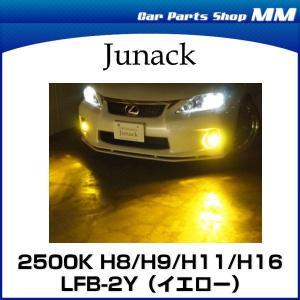 Junack ジュナック LEDIST GOLD LFB-2Y フォグランプ用LEDバルブ イエロー 2500K H8/H9/H11/H16 1500ルーメン|car-parts-shop-mm