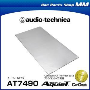 audio-technica オーディオテクニカ AT7490  AquieT(アクワイエ) ヒートシールドラグ|car-parts-shop-mm