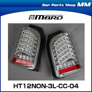 M-BRO エムブロ HT12NON-3L-CC-04 フルLEDテールランプ クローム N-ONE エヌワン|car-parts-shop-mm