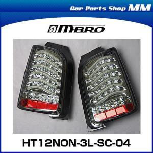 M-BRO エムブロ HT12NON-3L-SC-04 フルLEDテールランプ オールスモーク N-ONE エヌワン|car-parts-shop-mm