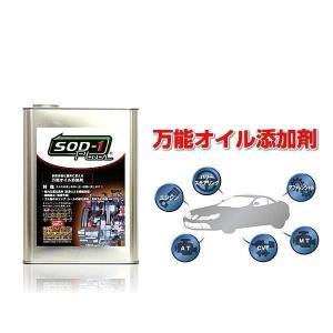 D1ケミカル SOD-1 Plus 1L 万能オイル添加剤 エンジン・AT・CVT・パワステなど CVTジャダー改善