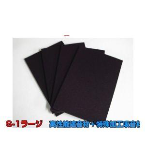 Felisoni フェリソニ FS-0083 フェリソニS-1 ラージ 4枚入 高性能遮音材+特殊加工吸音材|car-parts-shop-mm
