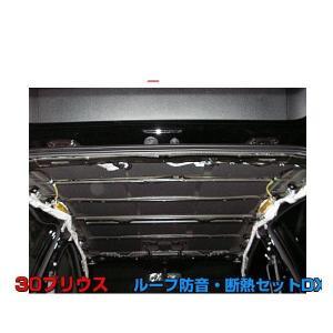Felisoni フェリソニ FS-0113 30プリウス専用 ルーフ防音・断熱セットDX|car-parts-shop-mm