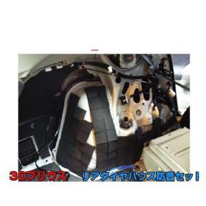 Felisoni フェリソニ FS-0373 30プリウス専用 リアタイヤハウス防音セット|car-parts-shop-mm