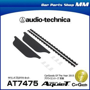 audio-technica オーディオテクニカ AT7475 AquieT(アクワイエ)サウンドプロテクトキット|car-parts-shop-mm