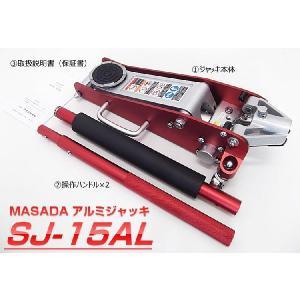 MASADA マサダ SJ-15AL アルミジャッキ 能力1.5t|car-parts-shop-mm|02