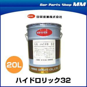 日興産業 リス ハイドロリック32 20Lペール缶 作動油|car-parts-shop-mm