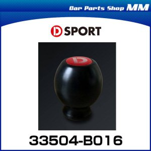 D-SPORT 33504-B016 シフトノブAT用ブラック|car-parts-shop-mm