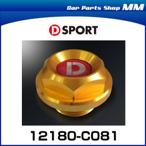 D-SPORT 12180-C081 オイルフィラーキャップII Lサイズ|car-parts-shop-mm