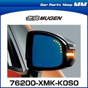 無限 MUGEN 76200-XMK-K0S0 FIT Hydrophilic LED Mirror ブルーミラー car-parts-shop-mm