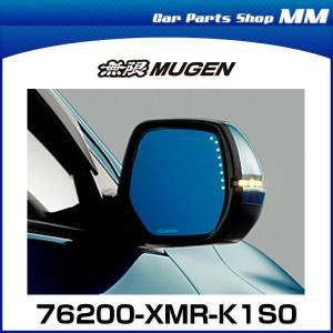 無限 MUGEN 76200-XMR-K1S0 VEZEL Hydrophilic LED Mirror ヴェゼル HIBRID Z 専用 ブルーミラー car-parts-shop-mm