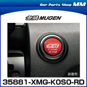 無限 MUGEN 35881-XMG-K0S0-RD エンジンスタータースイッチ(レッド) car-parts-shop-mm