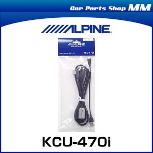 ALPINE アルパイン KCU-470i iPod/iPhone 接続ケーブル|car-parts-shop-mm