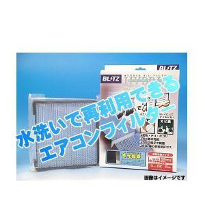 BLITZ ブリッツ HA106 No.18737 ハイブリッドエアコンフィルター|car-parts-shop-mm