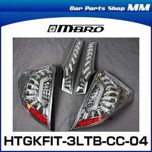 MBRO エムブロ HTGKFIT-3LTB-CC-04 GK/GP フィット/フィットハイブリッド サンダーテール フルLED クローム|car-parts-shop-mm
