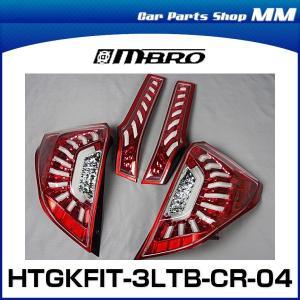 MBRO エムブロ HTGKFIT-3LTB-CR-04 GK/GP フィット/フィットハイブリッド サンダーテール フルLED インナーレッド|car-parts-shop-mm