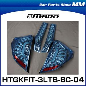 MBRO エムブロ HTGKFIT-3LTB-BC-04 GK/GP フィット/フィットハイブリッド サンダーテール フルLED ライトブルー|car-parts-shop-mm