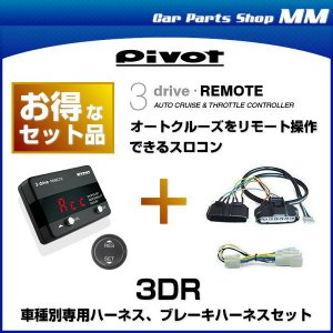PIVOT ピボット 3DR 3-drive・REMOTE リモート操作機能付きスロットルコントローラー 車種別専用ハーネス、ブレーキハーネスセット (スロコン)|car-parts-shop-mm
